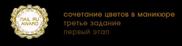 nail-ru-award-2013-задание3