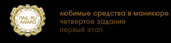 nail-ru-award-2013-задание4