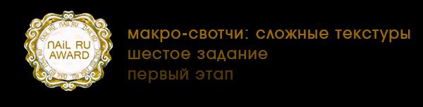 nail-ru-award-2013-задание6