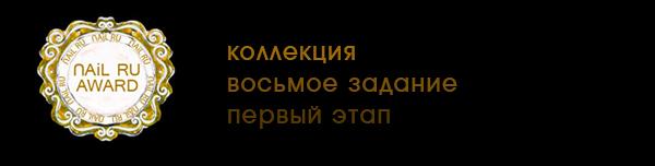 nail-ru-award-2013-задание8