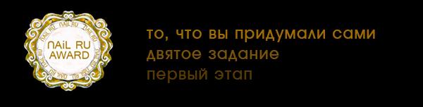 nail-ru-award-2013-задание9