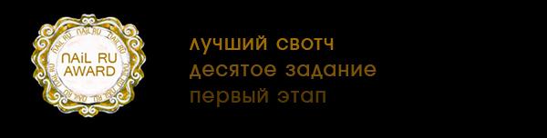 nail-ru-award-2013-задание10