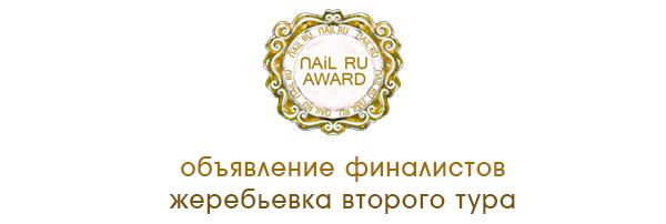 nail-ru-award-2013-2тур