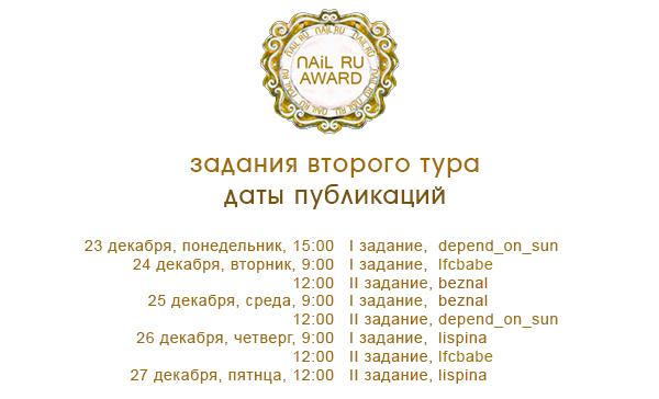 nail-ru-award-2013-2тур-fin