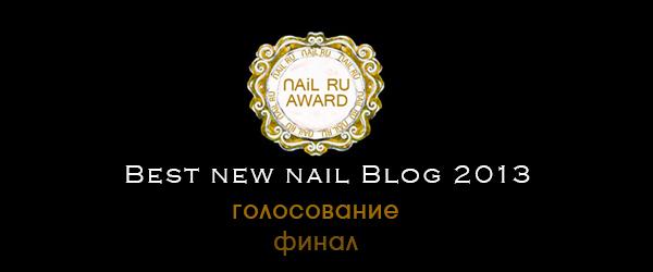 nail-ru-award-2013-финал
