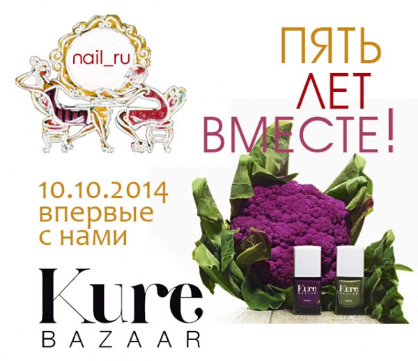 5лет-nailru-party-Kure-Bazaar