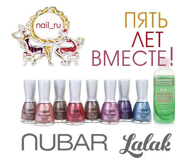 5лет-nail-ru-nubar