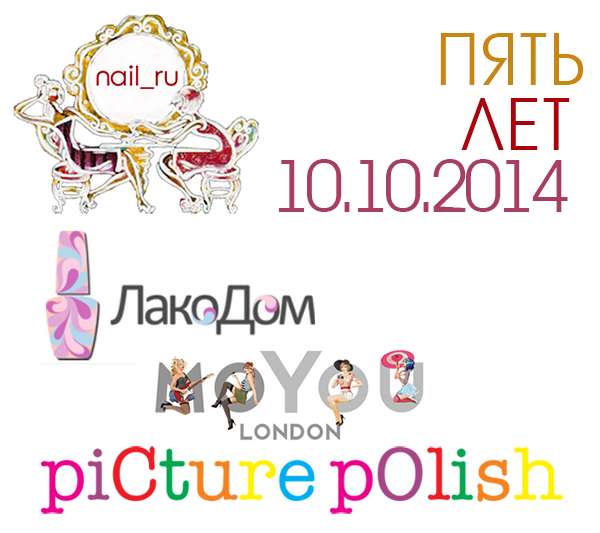 5лет-nailru-picturepolish-moyou-london-lakodom600