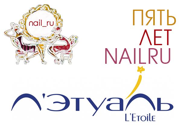 5лет-nailru-кодовоеслово-Лэтуаль