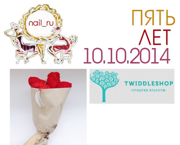 5лет-nailru-twiddleshop