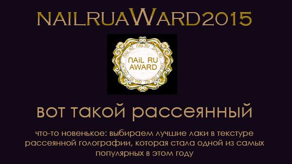 Nailru award 2015