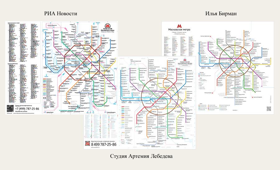Московское метро, схема