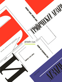 design-usa