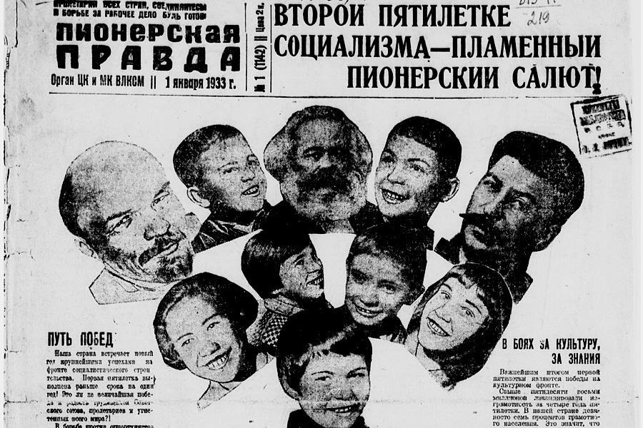 фрагмент газеты Пионерская правда