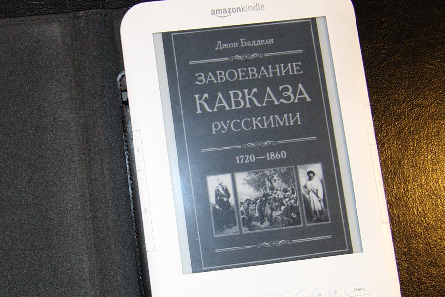Завоевание Кавказа русскими
