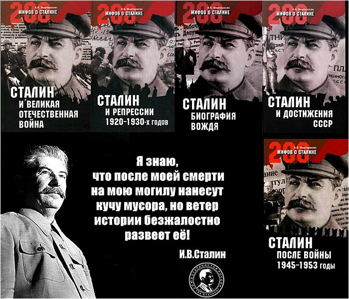 109244167_stalin_200_mifov
