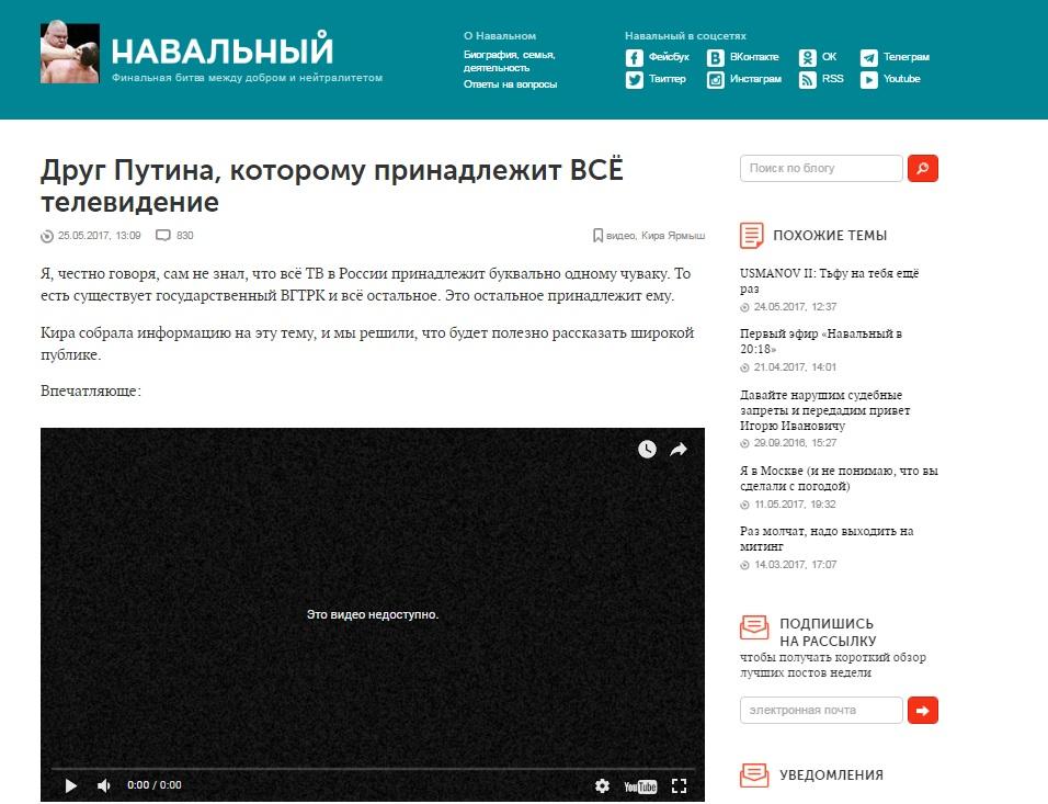 Если Навальный любит садиться в лужу, кто ж ему помешает