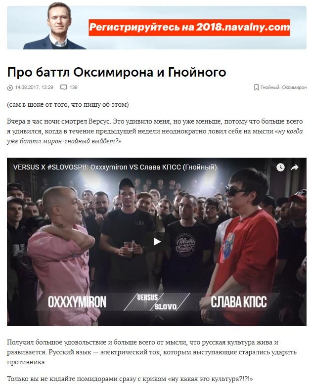 Ну и что там у Навального с целевой аудиторией?