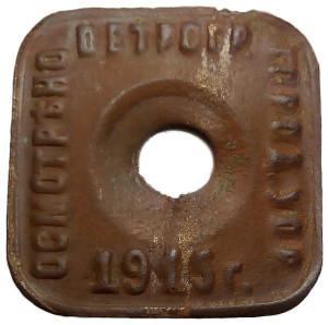 Петроград-1915
