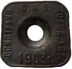 СПБ-1903