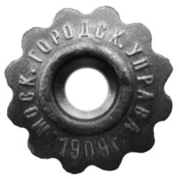 1909-Москва