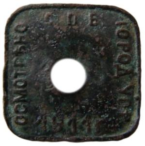 СПБ-1911