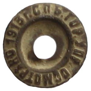 СПБ-1913