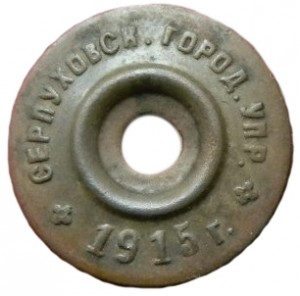 1915-СерпуховG