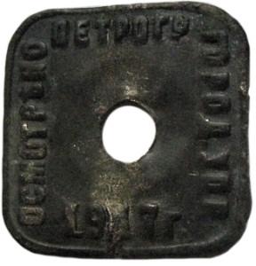 Петроград-1917