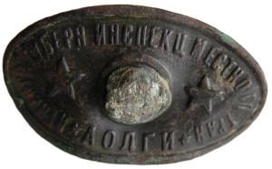 1924-1927-АОЛГИ