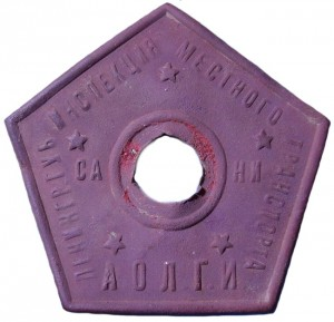 1924-27 АОЛГИ-сани