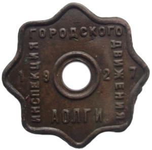 1927-АОЛГИ