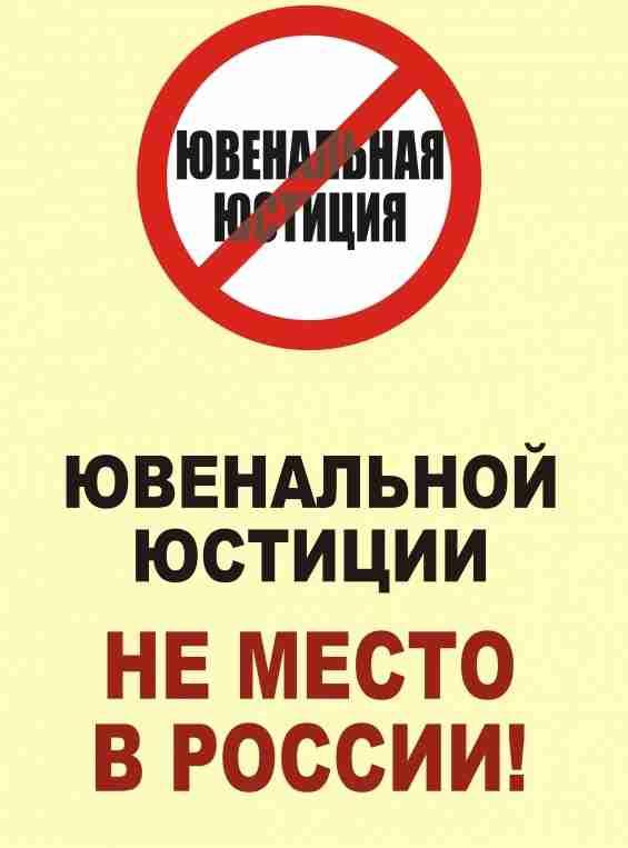 1338968994_1273633244_yuvnalnaya-yusticiya-06_k