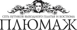 ПЛЮМАЖ-сеть бутиков свадебного и выходного платья