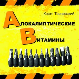avobl2