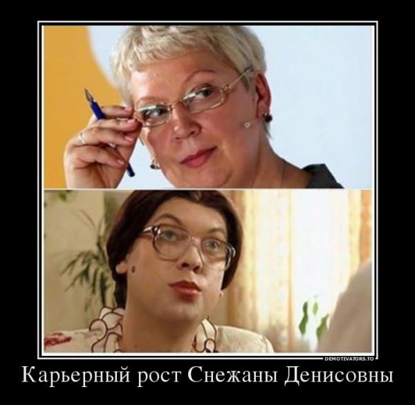 103366_karernyij-rost-snezhanyi-denisovnyi_demotivators_to