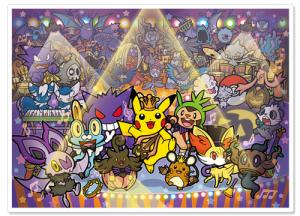 Pokemon Spooky Party Clear File