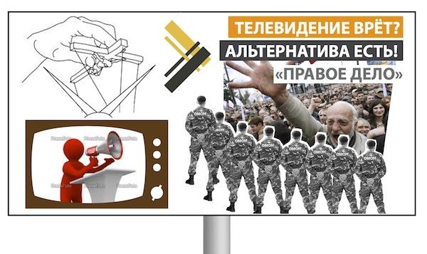 Плакаты для «Правого дела». Уже не пригодится...