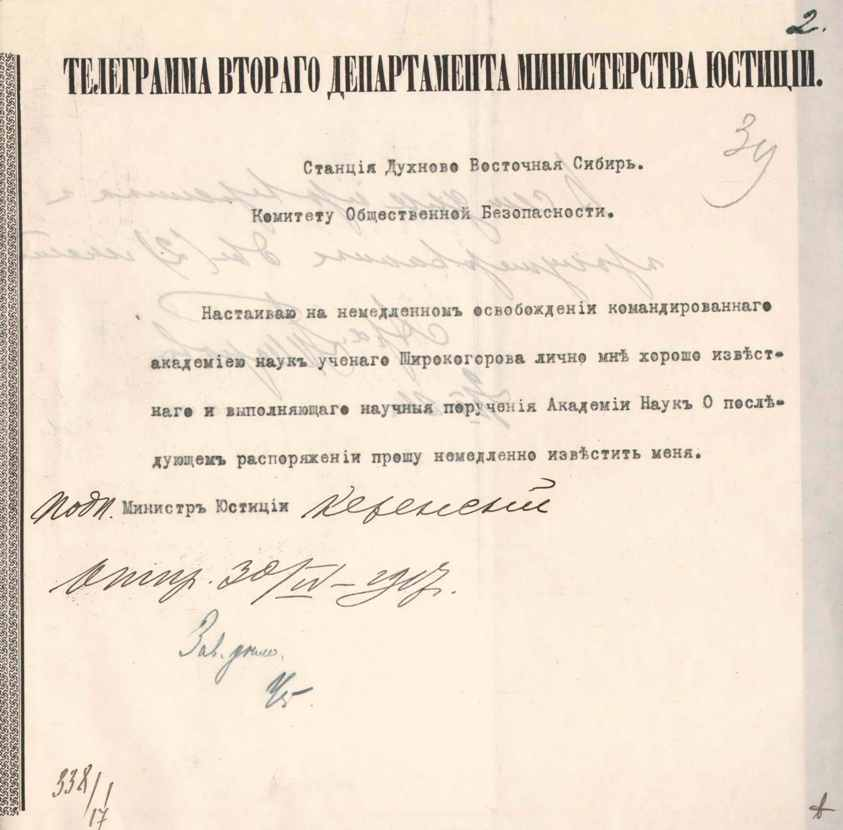 kerensky_telegram