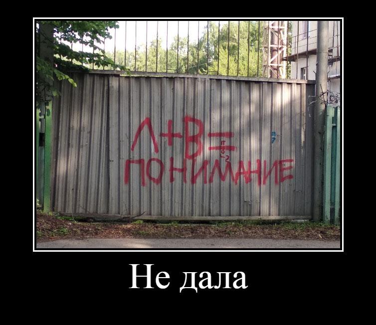 ponimanie_ne_dala