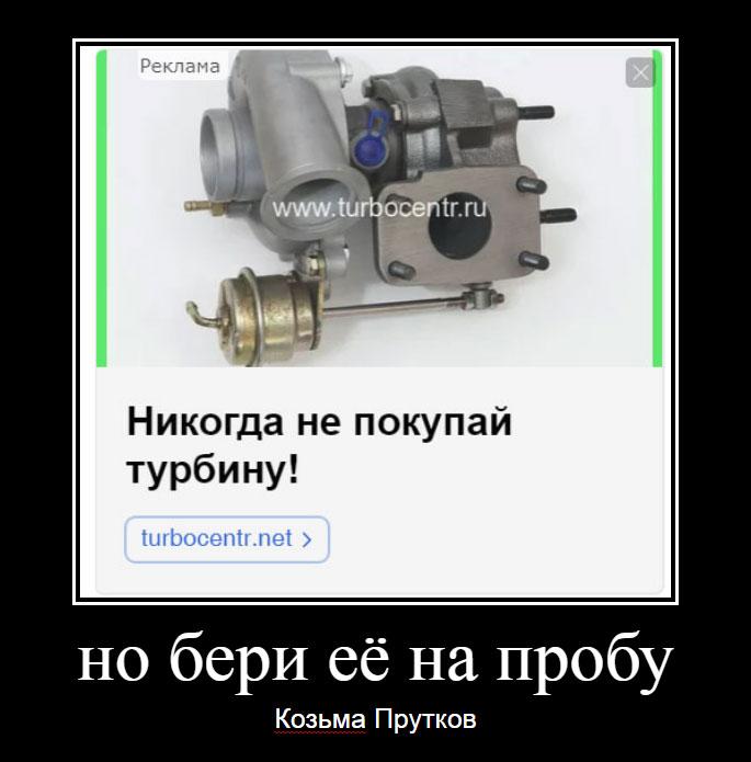 turbinaDem