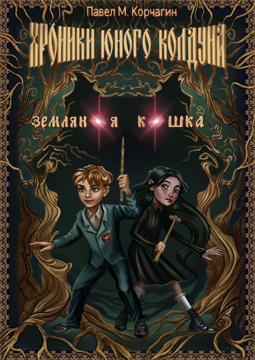 Обложка созданая mint_witch