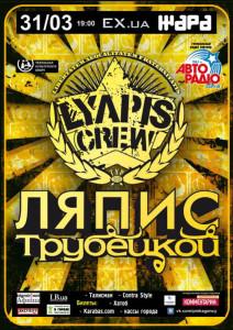 liapis_vert_xarkov