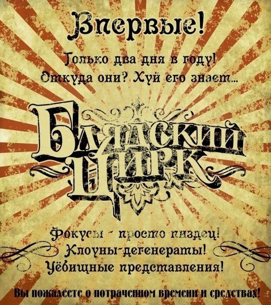 песочница-art-Блядский-цирк-79944