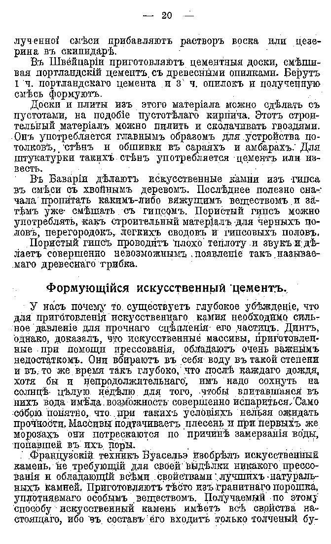 Синельников Н.-Искусственный мрамор - приготовление его и других искусственных камней, а также починка. полировка и отделка мрамора (1915)00.jpg