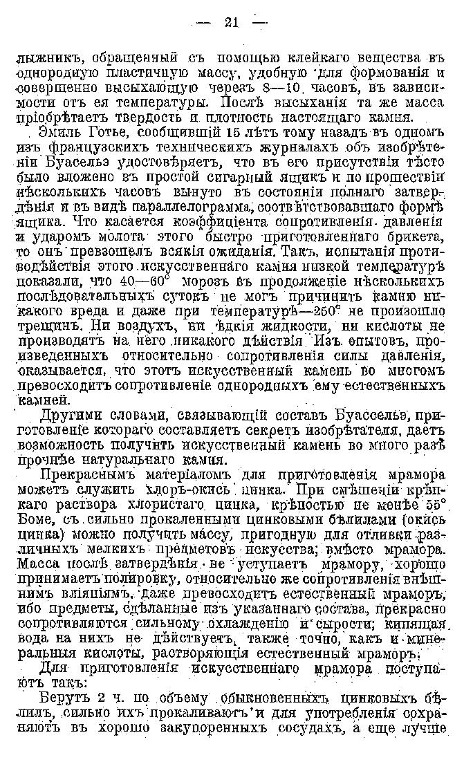 Синельников Н.-Искусственный мрамор - приготовление его и других искусственных камней, а также починка. полировка и отделка мрамора (1915).jpg