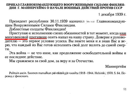 маннергейм - приказ 1939
