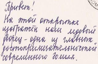 Text of a Postcrossing postcard I received