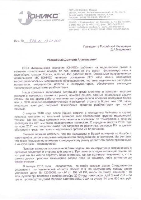 "Письмо Медведеву по наезду ""органов"" на Арама Бекчяна"