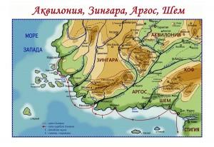 Аквилония, Зингара, Аргос, Шем